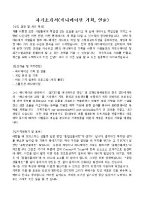 기획, 연출 자기소개서(애니메이션) 상세 미리보기 1페이지