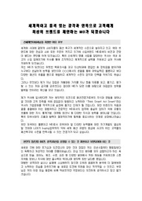 패션 MD 자기소개서(신세계인터내셔날)_신입 상세 미리보기 1페이지
