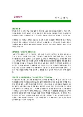영업 자기소개서(크라운제과)_신입 상세 미리보기 1페이지