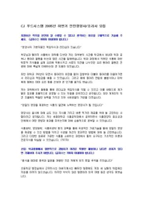 영양사, 조리사 자기소개서(CJ푸드시스템)_신입 상세 미리보기 1페이지
