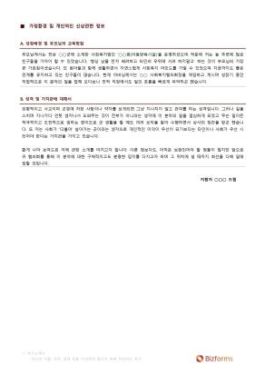 사회복지사 자기소개서 샘플(사회복지협의회)_경력 상세 미리보기 1페이지