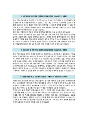 구매 자기소개서(대우조선해양)_신입 상세 미리보기 1페이지