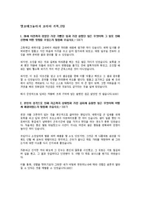 기획 자기소개서(앰코코리아)_신입 상세 미리보기 1페이지