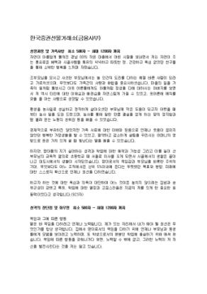 금융사무 자기소개서(한국증권선물거래소)_신입 상세 미리보기 1페이지