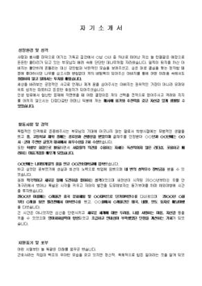 간호사 자기소개서_신입 샘플 상세 미리보기 1페이지