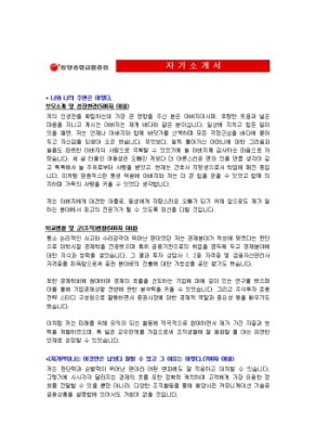 자산관리, 영업 자기소개서(동양종합금융증권)_신입 상세 미리보기 1페이지