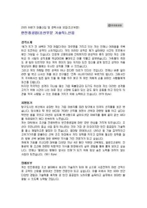 조선기술 자기소개서(한진중공업)_신입 상세 미리보기 1페이지