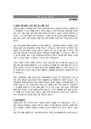 건축시공 자기소개서(현진에버빌)_신입 상세 미리보기 1페이지