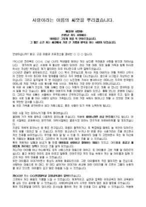 교사 자기소개서 샘플(영어유치원)_신입 상세 미리보기 1페이지