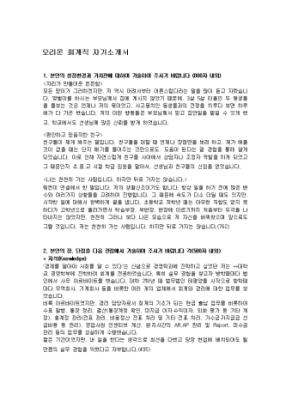 회계 자기소개서(오리온)_신입 상세 미리보기 1페이지