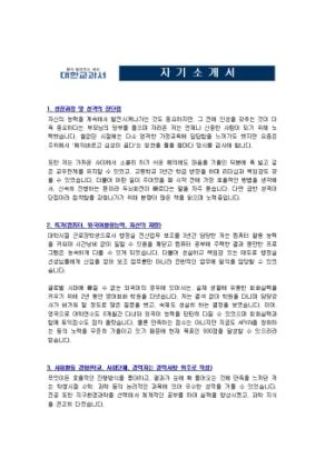 편집개발 자기소개서(대한교과서) 상세 미리보기 1페이지