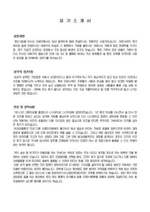 IT분야 자기소개서 샘플(컴퓨터공학)_신입 상세 미리보기 1페이지