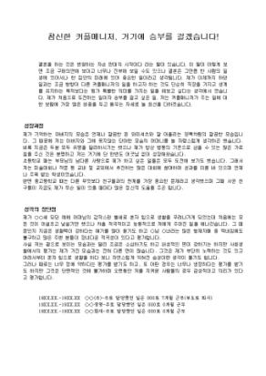 커플매니저 자기소개서 샘플(서비스업)_신입 상세 미리보기 1페이지