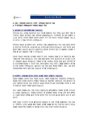 영업, 마케팅 자기소개서(GS칼텍스)_신입 상세 미리보기 1페이지