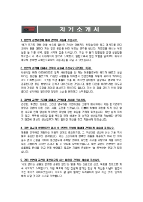 생산직 자기소개서 잘쓴예(코반 신입) 상세 미리보기 1페이지