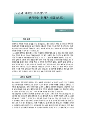 건축기획_신입 자기소개서 상세 미리보기 1페이지