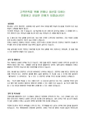 고객상담직 자기소개서 샘플(인바운드TM)_신입 상세 미리보기 1페이지