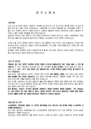 간호사 자기소개서 샘플(대학병원, 간호과)_신입 상세 미리보기 1페이지