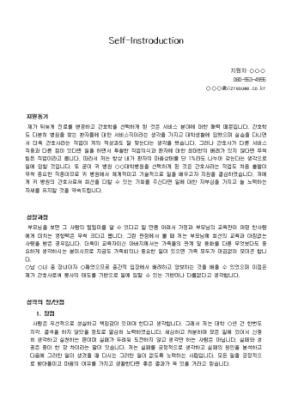 간호사 자기소개서 샘플(대학병원)_경력 상세 미리보기 1페이지