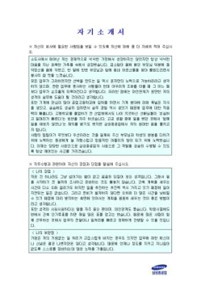 생산직 자기소개서(삼성중공업)_신입(파란색 디자인) 상세 미리보기 1페이지