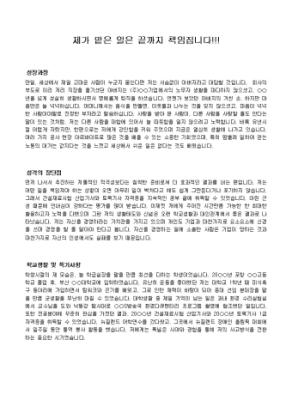 토목기사 자기소개서 샘플(건축회사)_신입 상세 미리보기 1페이지