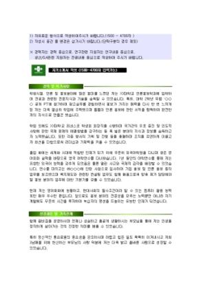 대언론 홍보 자기소개서(녹십자)_신입 상세 미리보기 1페이지