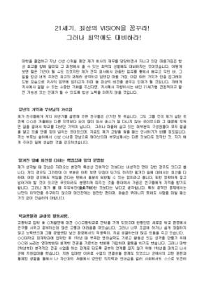 경리 자기소개서 샘플(일반사무)_경력 상세 미리보기 1페이지