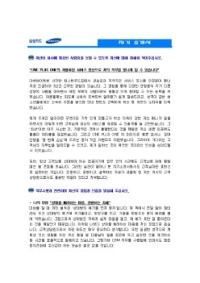 고객상담 자기소개서(삼성카드)_신입 상세 미리보기 1페이지