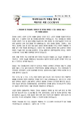항공 IT서비스 자기소개서(아시아나 IDT) 상세 미리보기 1페이지