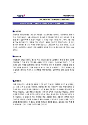 고객상담 자기소개서(키움증권)_신입 상세 미리보기 1페이지