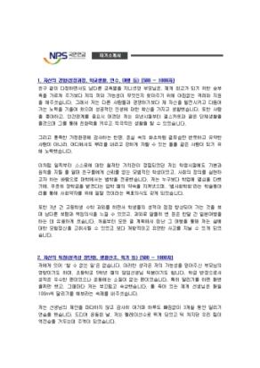 사무직 자기소개서(국민연금관리공단)_신입 상세 미리보기 1페이지