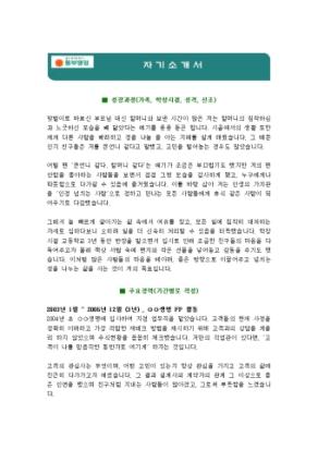 일반사무 자기소개서(동부생명) 상세 미리보기 1페이지
