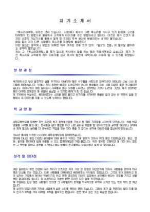 TM, 고객상담 자기소개서 샘플(통신, 카드사)_경력 상세 미리보기 1페이지
