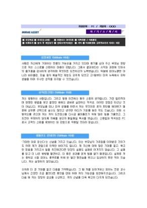 FC, 금융컨설턴트 자기소개서(미래에셋생명)_신입 상세 미리보기 1페이지