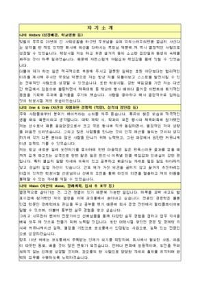 사무관리 자기소개서(코오롱)_신입 상세 미리보기 1페이지