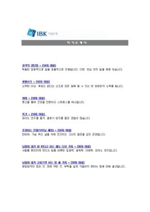 텔러 자기소개서(기업은행)_신입 상세 미리보기 1페이지