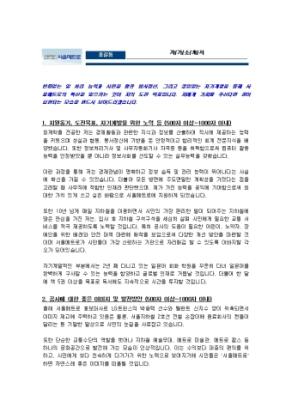 9급 사무직 자기소개서 잘쓴예(서울메트로 신입) 상세 미리보기 1페이지