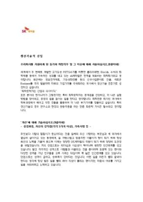 생산기술 자기소개서(SK케미칼)_신입 상세 미리보기 1페이지