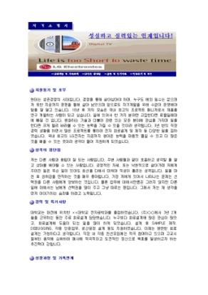회로설계 자기소개서(LG전자)_경력 상세 미리보기 1페이지
