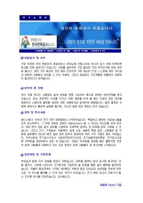 한국전력공사 자기소개서_경력 상세 미리보기 1페이지